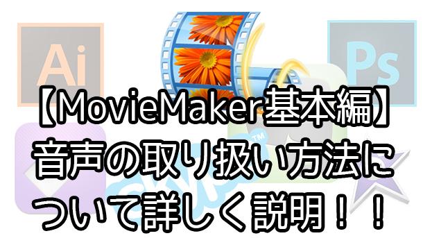 WindowsMovieMaker(ムービーメーカー2012)の音声ファイルの取り扱いについて詳しく説明【YouTubeで稼ぐ】