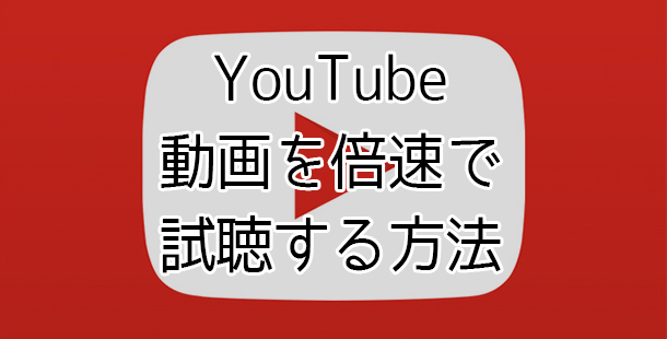 YouTube動画を倍速で試聴する方法