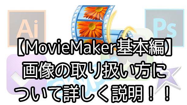 WindowsMovieMaker(ムービーメーカー2012)の画像処理について詳しく説明【YouTubeで稼ぐ】