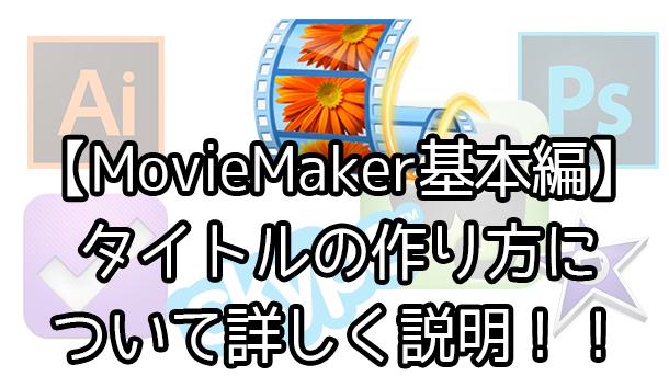 WindowsMovieMaker(ムービーメーカー2012)のタイトル機能について詳しく説明【YouTubeで稼ぐ】