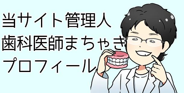 歯科医師まちゃきプロフィール