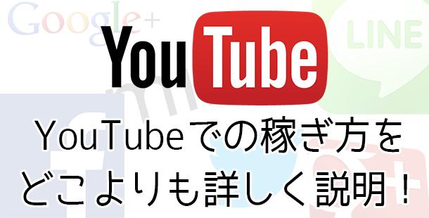 YouTube徹底攻略!稼ぐ方法をどこよりも詳しく説明!