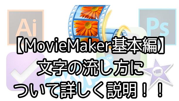 WindowsMovieMaker(ムービーメーカー2012)のエンドロール機能について詳しく説明【YouTubeで稼ぐ】