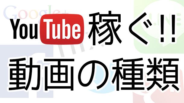 YouTubeで稼ぐための動画の種類とは?