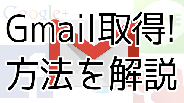 Gmailの取得方法について分かりやすく解説【YouTubeで稼ぐために】