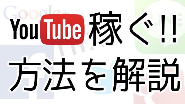 YouTubeで稼ぐ方法・仕組みについて徹底解説