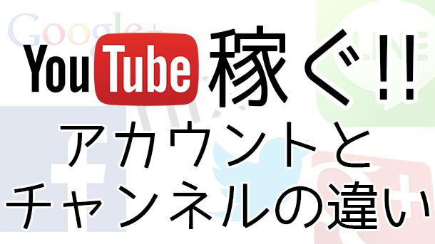 YouTubeアカウントとYouTubeチャンネルの違い【稼ぐのに必要な知識】